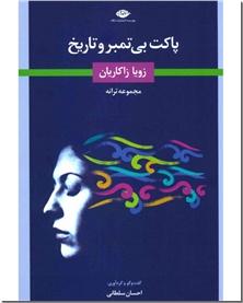 کتاب پاکت بی تمبر و تاریخ - گفت و گو و گزیده ترانه ها - خرید کتاب از: www.ashja.com - کتابسرای اشجع