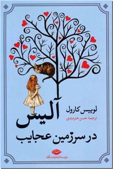 کتاب آلیس در سرزمین عجایب - رمان نوجوان - خرید کتاب از: www.ashja.com - کتابسرای اشجع