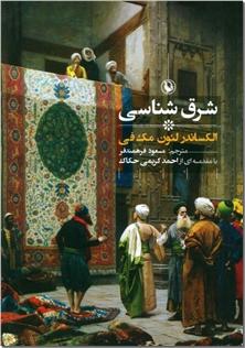 کتاب شرق شناسی - آسیا شناسی - خرید کتاب از: www.ashja.com - کتابسرای اشجع