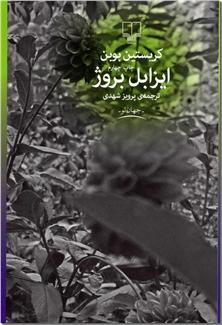 کتاب ایزابل بروژ - جهان نو - خرید کتاب از: www.ashja.com - کتابسرای اشجع