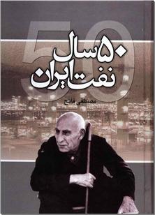 کتاب 50 سال نفت ایران - تاریخ نفت ایران - خرید کتاب از: www.ashja.com - کتابسرای اشجع