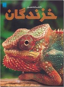 کتاب دانشنامه مصور خزندگان - دایره المعارف جانوران - خرید کتاب از: www.ashja.com - کتابسرای اشجع