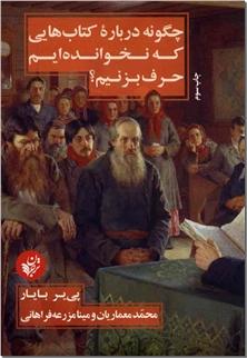 کتاب چگونه درباره کتاب هایی که نخوانده ایم حرف بزنیم - مدح کتاب خواندن - خرید کتاب از: www.ashja.com - کتابسرای اشجع