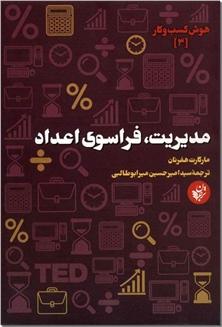 کتاب مدیریت فراسوی اعداد - هوش کسب و کار - خرید کتاب از: www.ashja.com - کتابسرای اشجع
