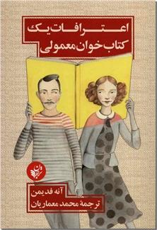 کتاب اعترافات یک کتاب خوان معمولی - ادبیات داستانی - رمان - خرید کتاب از: www.ashja.com - کتابسرای اشجع