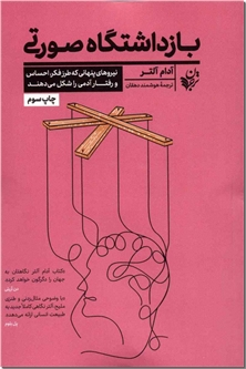 کتاب بازداشگاه صورتی - نیروهای پنهانی کنترل رفتار - خرید کتاب از: www.ashja.com - کتابسرای اشجع
