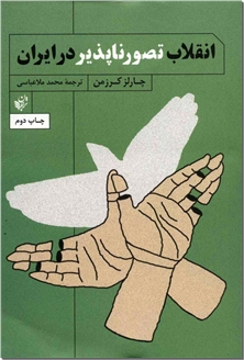 کتاب انقلاب تصور ناپذیر در ایران - جنبش ها و اعتراضات در ایران - خرید کتاب از: www.ashja.com - کتابسرای اشجع