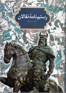 کتاب رستم نامه نقالان - داستان های حماسی برای نقالی - خرید کتاب از: www.ashja.com - کتابسرای اشجع