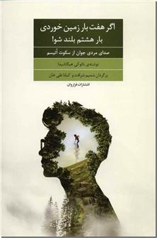 کتاب اگر هفت بار زمین خوردی بار هشتم بلند شو - صدای مردی جوان از سکوت اتیسم - خرید کتاب از: www.ashja.com - کتابسرای اشجع