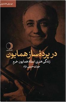 کتاب در پرده ساز همایون - زندگی هنری استاد همایون خرم - خرید کتاب از: www.ashja.com - کتابسرای اشجع