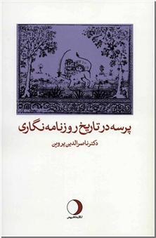 کتاب پرسه در تاریخ روزنامه نگاری - روزنامه نگاری در ایران - خرید کتاب از: www.ashja.com - کتابسرای اشجع