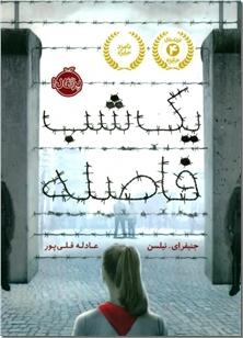 کتاب یک شب فاصله - داستان نوجوانان - خرید کتاب از: www.ashja.com - کتابسرای اشجع