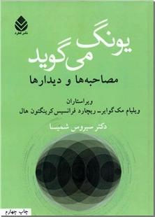 کتاب یونگ می گوید - مصاحبه ها و دیدارها - خرید کتاب از: www.ashja.com - کتابسرای اشجع