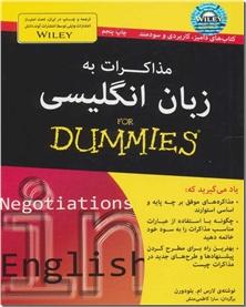 کتاب مذاکرات به زبان انگلیسی - کتاب های دامیز - خرید کتاب از: www.ashja.com - کتابسرای اشجع