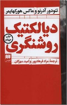 کتاب دیالکتیک روشنگری - فلسفه و منطق - خرید کتاب از: www.ashja.com - کتابسرای اشجع