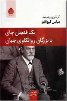 کتاب یک فنجان چای با بزرگان روانکاوی جهان - گفتگوهایی صمیمانه روانکاوی - خرید کتاب از: www.ashja.com - کتابسرای اشجع