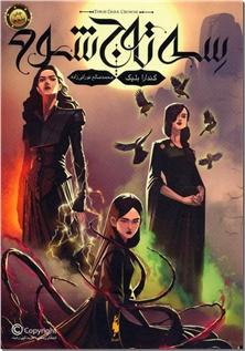کتاب سه تاج شوم - رمان نوجوانان - خرید کتاب از: www.ashja.com - کتابسرای اشجع