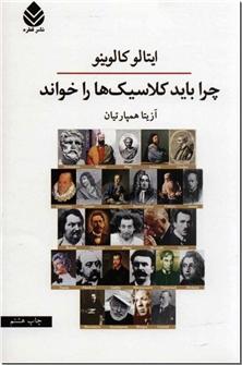 کتاب چرا باید کلاسیک ها را خواند - کتابی برای درک نویسندگان مدرن و پسامدرن - خرید کتاب از: www.ashja.com - کتابسرای اشجع