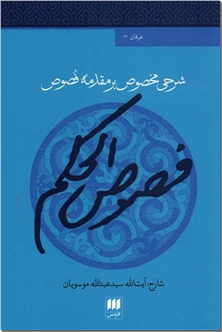 کتاب فصوص الحکم - شرحی مخصوص بر مقدمه فصوص - خرید کتاب از: www.ashja.com - کتابسرای اشجع