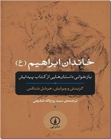 کتاب خاندان ابراهیم (ع) - بازخوانی داستانهایی از کتاب پیدایش - خرید کتاب از: www.ashja.com - کتابسرای اشجع