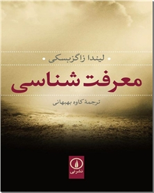 کتاب معرفت شناسی - فلسفه - خرید کتاب از: www.ashja.com - کتابسرای اشجع