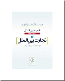 کتاب تجارت بین الملل - اقتصاد بین الملل 1 - خرید کتاب از: www.ashja.com - کتابسرای اشجع