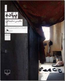 کتاب پیاده - کتاب های قفسه آبی134 - خرید کتاب از: www.ashja.com - کتابسرای اشجع