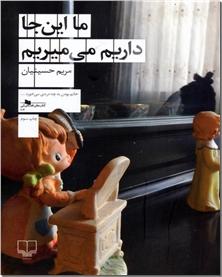 کتاب ما اینجا داریم می میریم - ادبیات داستانی - رمان - خرید کتاب از: www.ashja.com - کتابسرای اشجع