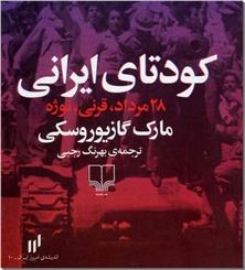 کتاب کودتای ایرانی - 28مرداد، قرنی، نوژه - خرید کتاب از: www.ashja.com - کتابسرای اشجع