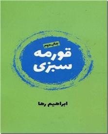 کتاب قورمه سبزی - طنز ادبی ابراهیم رها - خرید کتاب از: www.ashja.com - کتابسرای اشجع
