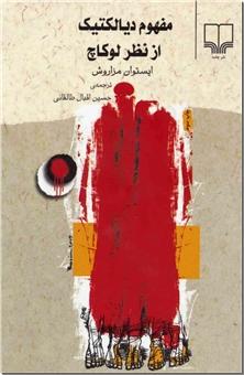 کتاب مفهوم دیالکتیک از نظر لوکاچ - فلسفه چپ - خرید کتاب از: www.ashja.com - کتابسرای اشجع