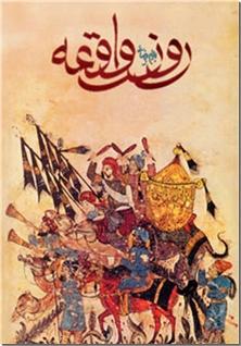 کتاب روز واقعه - فیلمنامه - خرید کتاب از: www.ashja.com - کتابسرای اشجع