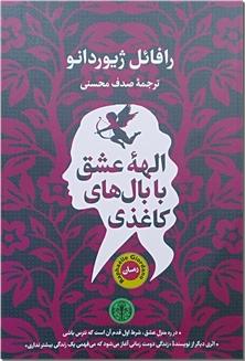 کتاب الهه عشق با بال های کاغذی - ادبیات داستانی - رمان - خرید کتاب از: www.ashja.com - کتابسرای اشجع
