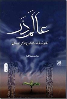 کتاب عالم ذر - آغاز شگفت انگیز زندگی انسان - خرید کتاب از: www.ashja.com - کتابسرای اشجع