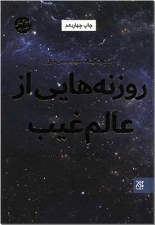 کتاب روزنه هایی از عالم غیب - داستان های مذهبی - خرید کتاب از: www.ashja.com - کتابسرای اشجع