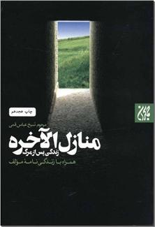 کتاب منازل الاخره - زندگی پس از مرگ - خرید کتاب از: www.ashja.com - کتابسرای اشجع