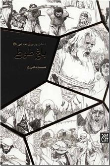 کتاب باغ طوطی - داستان زندگی میثم تمار - خرید کتاب از: www.ashja.com - کتابسرای اشجع