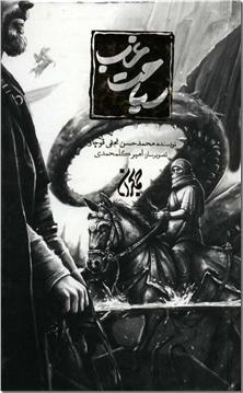 کتاب سیاحت غرب - زندگی پس از مرگ - خرید کتاب از: www.ashja.com - کتابسرای اشجع