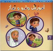کتاب آموزش وضو و نماز - مناسب برای کودکان 7 تا 11 - خرید کتاب از: www.ashja.com - کتابسرای اشجع