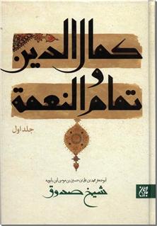 کتاب کمال الدین و تمام النعمه - 2 زبانه - 2 جلدی - خرید کتاب از: www.ashja.com - کتابسرای اشجع