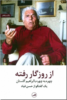 کتاب از روزگار رفته - چهره به چهره با ابراهیم گلستان - خرید کتاب از: www.ashja.com - کتابسرای اشجع