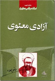 کتاب آزادی معنوی - مقالاتی درباره خودسازی اسلامی - خرید کتاب از: www.ashja.com - کتابسرای اشجع