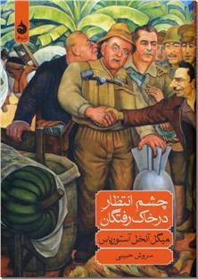 کتاب چشم انتظار در خاک رفتگان - ادبیات داستانی - رمان - خرید کتاب از: www.ashja.com - کتابسرای اشجع