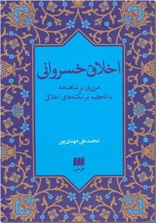 کتاب اخلاق خسروانی - مروری بر شاهنامه با تاکید بر نکته های اخلاقی - خرید کتاب از: www.ashja.com - کتابسرای اشجع