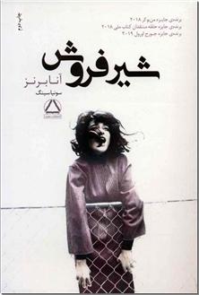 کتاب شیر فروش - ادبیات - خرید کتاب از: www.ashja.com - کتابسرای اشجع