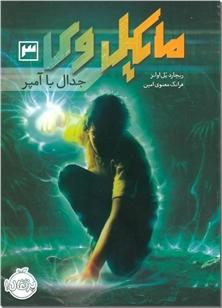 کتاب دختری که می خواست کتاب ها را نجات دهد - داستان نوجوانان - خرید کتاب از: www.ashja.com - کتابسرای اشجع