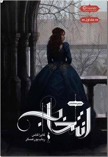 کتاب انتخاب 1 - انتخاب - مجموعه داستانی انتخاب - خرید کتاب از: www.ashja.com - کتابسرای اشجع