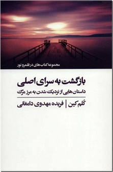 کتاب بازگشت به سرای اصلی - کتاب های در قلمرو نور - خرید کتاب از: www.ashja.com - کتابسرای اشجع