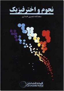 کتاب نجوم و اخترفیزیک - نجوم و جغرافیا - خرید کتاب از: www.ashja.com - کتابسرای اشجع
