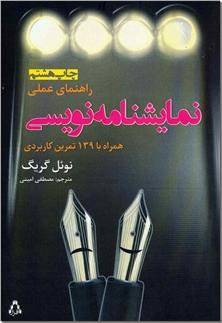 کتاب راهنمای عملی نمایشنامه نویسی - همراه با 139 تمرین کاربردی - خرید کتاب از: www.ashja.com - کتابسرای اشجع